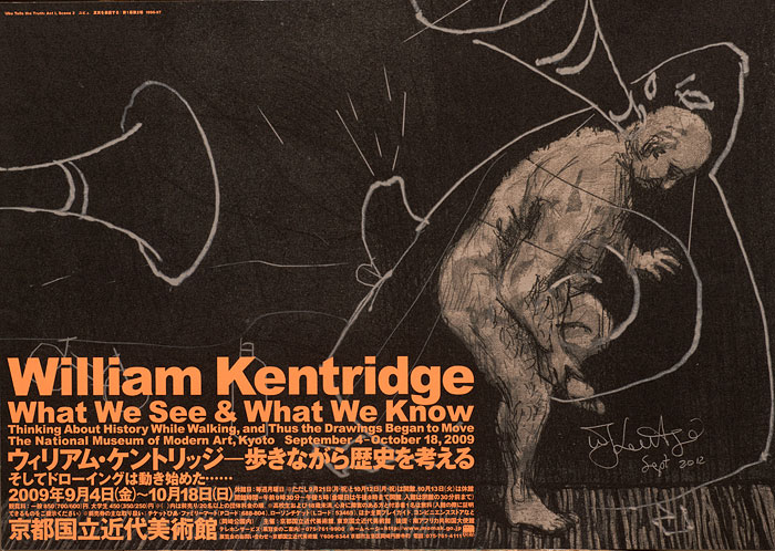 "William Kentridge (1955 - ) ""What we see & What we Know"" 2012 Poster lithograph 40 x 20 cm (SOLD)"